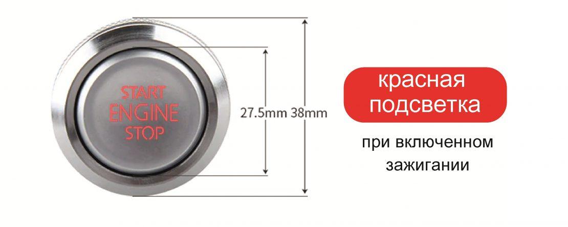 кнопка старт стоп с красной подсветкой